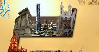 التنسيق الحضارى آخر موعد لاستلام أعمال مسابقة تراثى بدورته الخامسة 21 أبريل