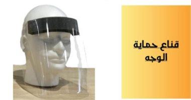 قناع الوجه البلاستيكى مقابل القماش.. ما هو الأكثر فعالية ضد فيروس كورونا