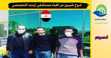 مستشفى إسنا للعزل الصحى تعلن خروج طبيبين بعد شفائهما