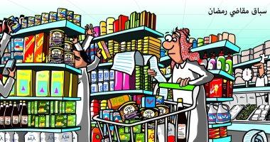 كاريكاتير صحيفة سعودية يحذر من التكالب على شراء السلع قبل شهر رمضان