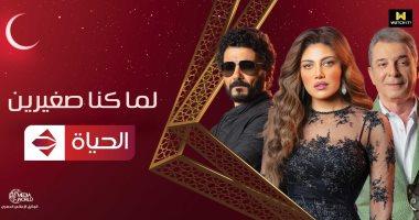 """مواعيد عرض مسلسل """"لما كنا صغيرين"""" لـ ريهام حجاج على قناة الحياة"""
