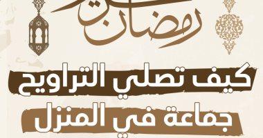 انفوجراف.. كيف تصلى التراويح جماعة فى البيت خلال شهر رمضان