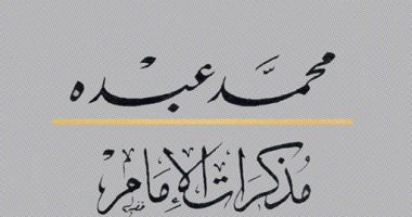 كل يوم كتاب جديد .. هيئة الكتاب تقدم مذكرات الإمام محمد عبده