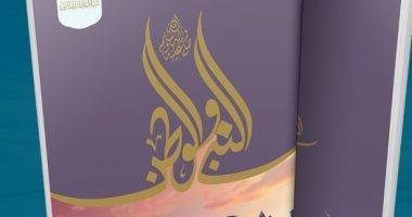الحلقة الرابعة عشر..النبى والوطن.. تألمه صلى الله عليه وسلم عند وداع مكة