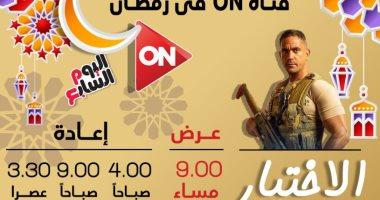 انفوجراف.. مواعيد عرض مسلسلات رمضان على CBC وDMC وON