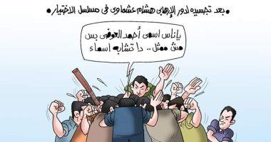 """ردود فعل المصريين على نجاح """"الاختيار"""" في كاريكاتير اليوم السابع"""