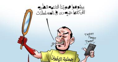 الإخوان يواجهون حقيقتهم الإرهابية بالمسلسلات.. في كاريكاتير اليوم السابع