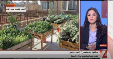 مدير عام هيئة التشجير بوزارة البيئة يكشف تفاصيل مبادرة زراعة الأسطح