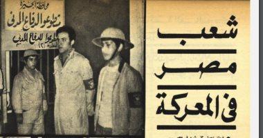 شاهد وثائق نادرة بمناسبة ذكرى انتصار العاشر من رمضان من مقتنيات دار الكتب
