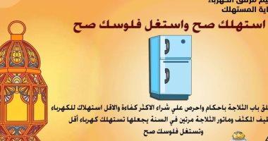 خطوات بسيطة لضمان خفض استهلاك الثلاجة للكهرباء