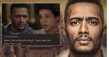 محمد رمضان يحتفل بتربع مسلسل البرنس على تريند يوتيوب ثقة في
