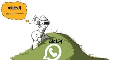 """كاريكاتير صحيفة سعودية.. الحقيقة إبره فى كوم """"قش"""" شائعات الواتس أب"""