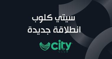 استادات تعلن مواعيد افتتاح فروع city club
