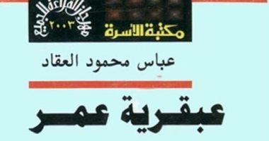 هدية للقراء والمثقفين.. كتاب عبقرية عمر لـ عباس محمود العقاد مجانا