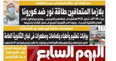 """بلازما المتعافين طاقة نور ضد كورونا.. غدًا بـ""""اليوم السابع"""""""