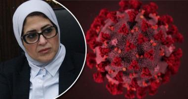 الصحة: تسجيل 931 حالة إيجابية جديدة لفيروس كورونا.. و 77 حالة وفاة