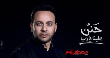 """مصطفى قمر يطرح ألبومه الدينى الجديد """"حنن علينا يارب"""" 16 مايو"""