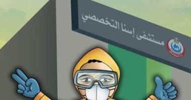 مستشفى إسنا للحجر الصحى تعلن المشاركة بصلاة الإنسانية غداً للتكاتف ضد كورونا