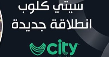 """سينما وقاعة احتفالات ومناطق للأطفال.. سيتي كلوب """"مش رياضة بس"""""""