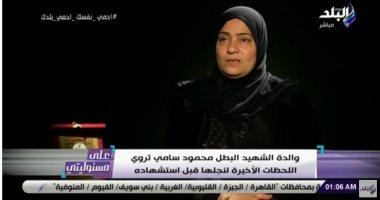والدة الشهيد محمود سامى: قالى رايح سيناء عشان استشهد.. فيديو