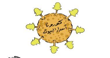 كاريكاتير صحيفة سعودية.. كورونا أسرار البيوت بمواقع التواصل الاجتماعى