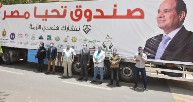 صور.. نائب محافظ الأقصر يستقبل قافلة للمساعدات من صندوق تحيا مصر لدعم القرى