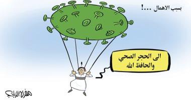 كاريكاتير صحيفة سعودية يسلط الضوء على انتشار فيروس كورونا بسبب الإهمال