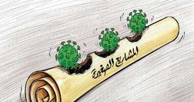 كاريكاتير صحيفة كويتية.. كورونا ينخر فى عظام المشاريع الصغيرة