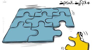 كاريكاتير صحيفة كويتية.. العمل على معالجة اختلال التركيبة السكانية