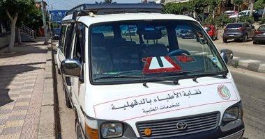 نقابة أطباء الدقهلية تخصص أتوبيس لنقل أعضائها للمستشفيات خلال إجازة العيد