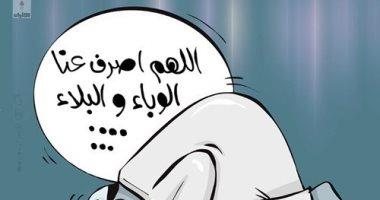 كاريكاتير صحيفة كويتية.. اللهم اصرف عنا الوباء البلاء