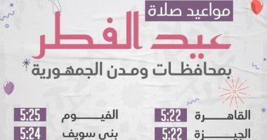 موعد صلاة عيد الفطر بمحافظات ومدن مصر