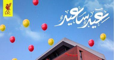 ليفربول يهنأ جمهوره ومتابعيه حول العالم بمناسبة عيد الفطر