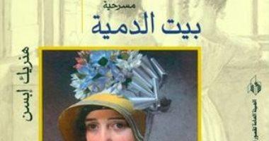 100 كتاب عالمى..  بيت الدمية  مسرحية حررت المرأة من قيود المجتمع -