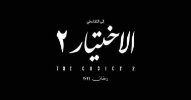 """عرض مسلسل """"الاختيار 2"""" على قناة ON فى رمضان 2021"""