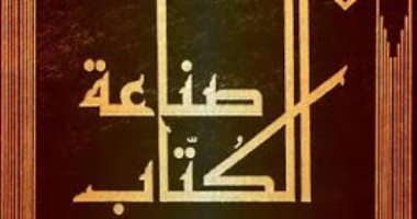 س وج.. ماذا تعرف عن أبى جعفر النحاس أحد أئمة اللغة والتفسير؟