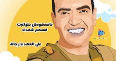 منسى الأسطورة.. محمد يشارك صورة للبطل الشهيد بطريقة فيكتور آرت