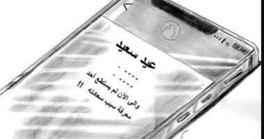 كاريكاتير صحيفة إماراتية.. عيد سعيد