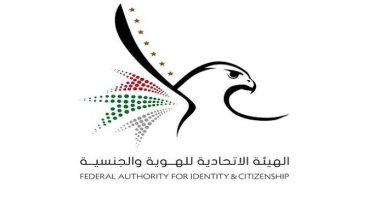 الإمارات تسمح لحاملي الإقامات السارية المتواجدين خارج الدولة بالعودة