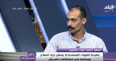 بطل ملحمة البرث: الجيش علمنى أن مصر أغلى من الأهلى والزمالك