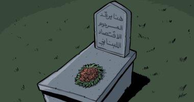 كاريكاتير الرؤية الإماراتية: لبنان يعانى أزمة إقتصادية