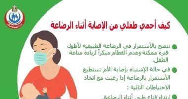 الصحة تكشف إجراءات حماية الأطفال أثناء الرضاعة من الإصابة بكورونا