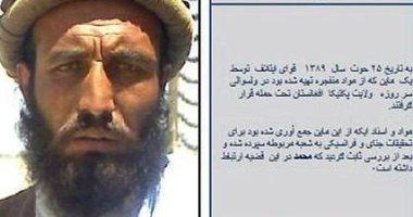 مجرمون لكن ظرفاء.. إرهابى يسلم نفسه طمعا فى مكافأة القبض عليه بأفغانستان