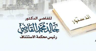 هدية للقراء والمثقفين.. إتاحة كتاب القضاء الدستورى فى خمسين عاما مجانا
