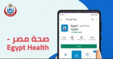 """كيف أصبح تطبيق """"صحة مصر"""" بديلا لــ الخط الساخن 105؟"""