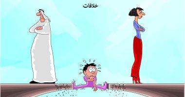 كاريكاتير صحيفة سعودية.. زيادة الخلافات الزوجية بسبب العزل المنزلى