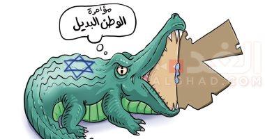 كاريكاتير صحيفة أردنية.. الاحتلال الإسرائيلى يلتهم المزيد من أراضى فلسطين