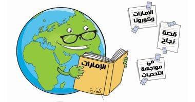 كاريكاتير صحيفة إماراتية.. قصة النجاح فى مواجهة كورونا
