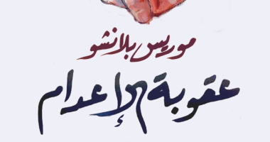 """صدر حديثا.. الترجمة العربية لـ رواية """"عقوبة الإعدام"""" لـ موريس بلانشو"""