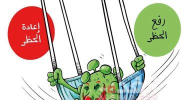 """كاريكاتير صحيفة أردنية.. """"الحظر"""" ساعة يروح وساعة يجى بسبب كورونا"""
